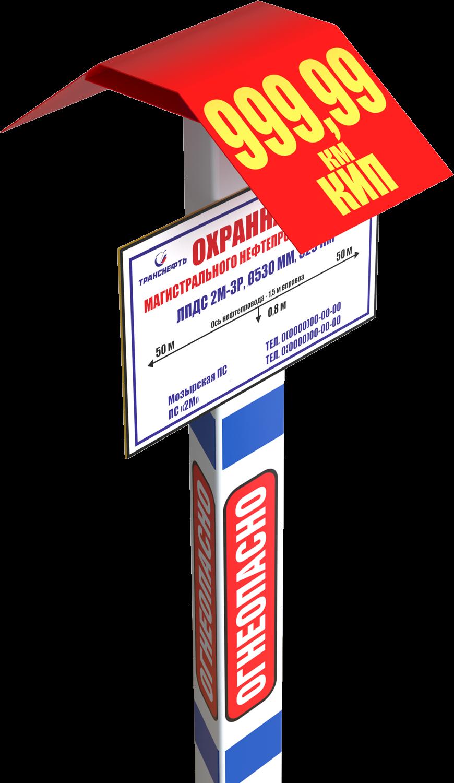 Километровый знак (КЗ) Крышка-плакат (КП)
