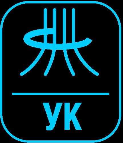 УК (устройство коммутации)
